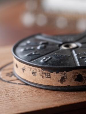 伴野商店 9.5mm『十和田湖』