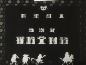 1926-songoku00