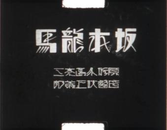 1928-sakamoto-ryoma-00