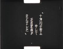 1928-sakamoto-ryoma-22