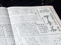 1930-toa-weekly-no-286-02