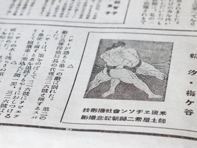 1930-toa-weekly-no-286-04