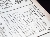 1930-toa-weekly-no-286-05
