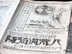 1930-toa-weekly-no-286-09