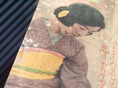 Madame Takeko Kujo, Sorrowless tree (Muyuu-ge