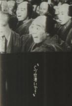 『血煙高田馬場』(伊藤大輔)02