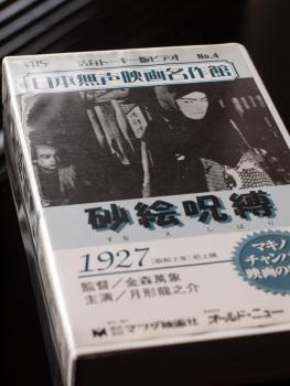 砂絵呪縛 (sunae shibari) vhs