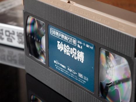 砂絵呪縛 (sunae shibari) vhs 01