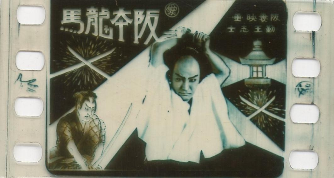 阪東妻三郎主演『阪本龍馬』