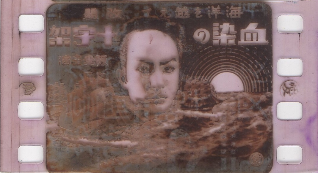 阪東妻三郎主演『血染めの十字架』