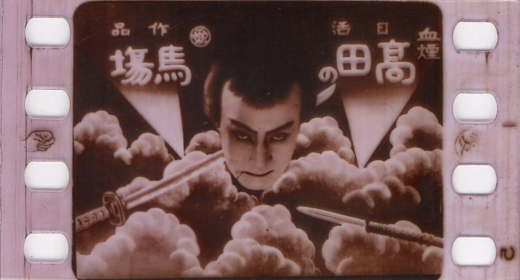 大河内伝次郎主演『血煙り高田馬場』
