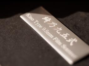 綺乃九五式 9.5mm専用フィルムスキャナー 01