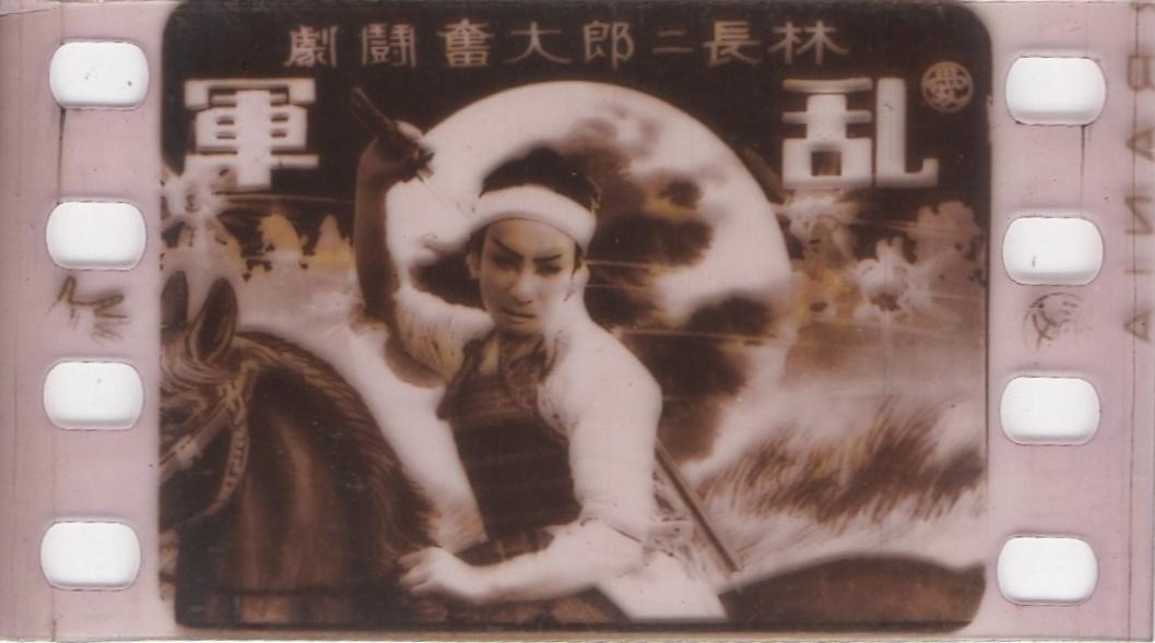林長二郎主演『乱軍』