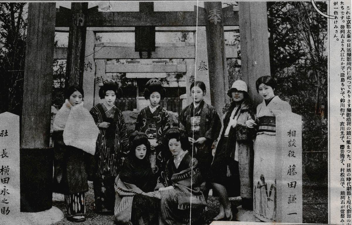 1929年日活・撮影稲荷前の女優揃え