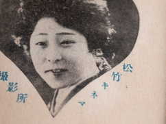 mori-shizuko-1929-new-year-card2