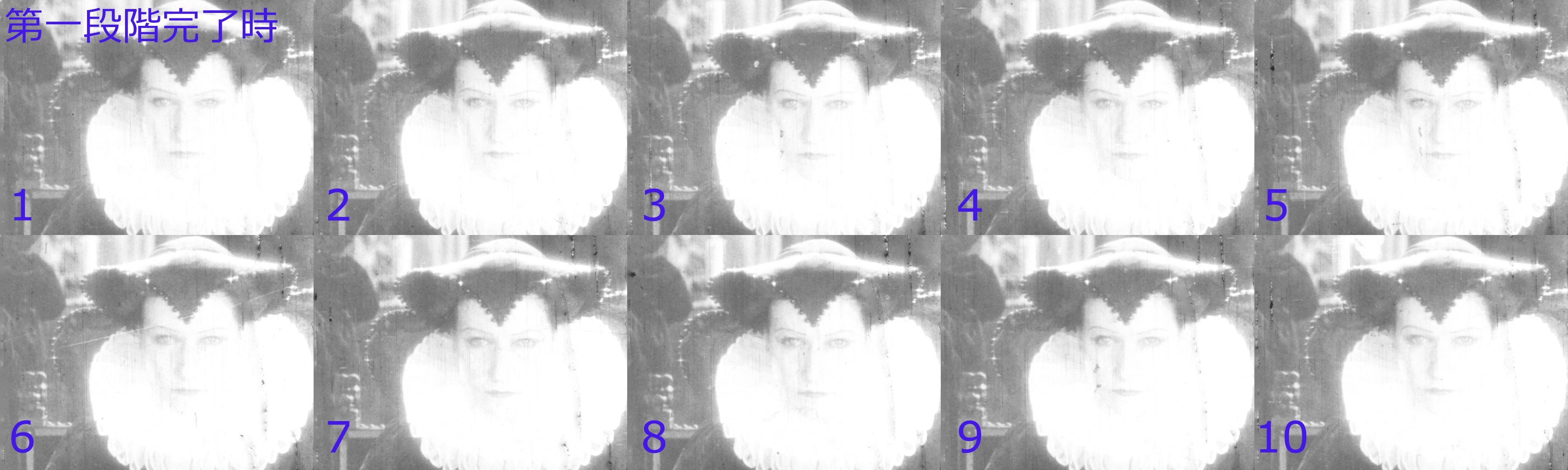 参考画像06(第一段階完了時)
