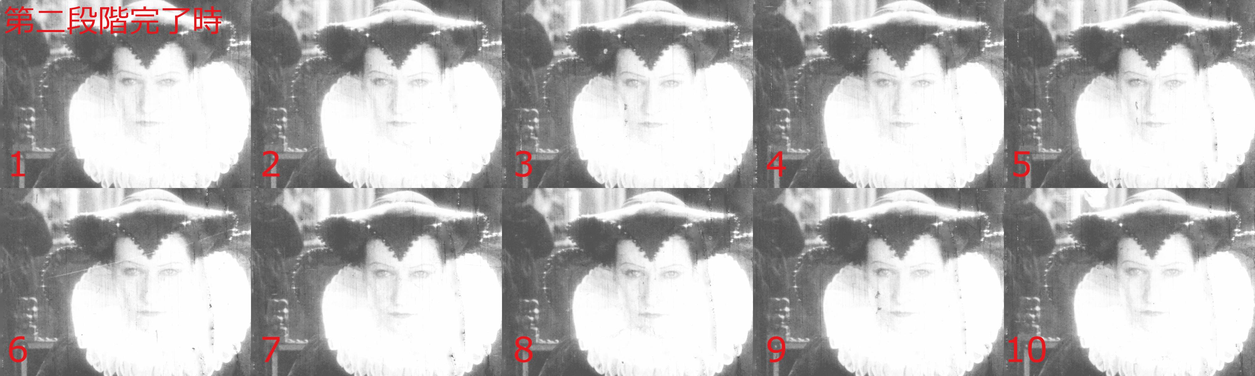 参考画像09(第二段階終了時)