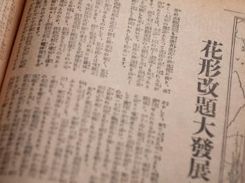 『活動花形改題 活動之世界』1921年7月号 改題に就いて