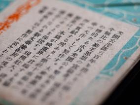 1928-『續水戸黄門』ポストカードセット02