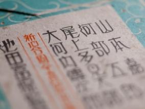 1928-『續水戸黄門』ポストカードセット03