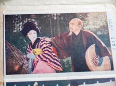 櫻木梅子と山本嘉一