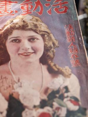 活動画報(大正8年4月号表紙)メアリー・ピックフォード