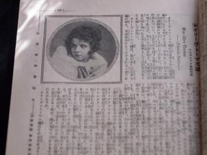 1919 katsudou gahou 06: Olive Thomas