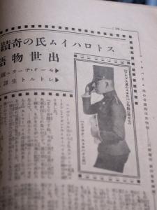1919 katsudou gahou 04 Erich von Stroheim Article