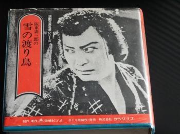 Super8 『阪東妻三郎の雪の渡り鳥』
