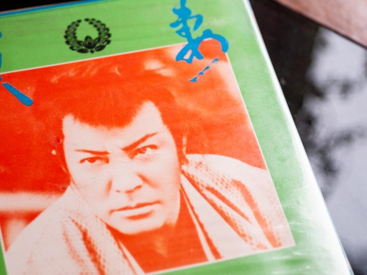 1976 - super8 Bantsuma