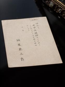阪東妻三郎、昭和9年(1934年)の暑中見舞い