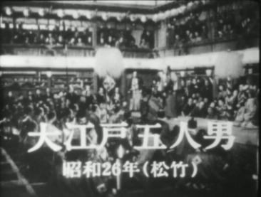 bantsuma-09-oedo-goninotoko