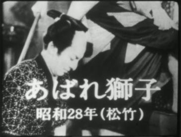 bantsuma-11-abare-jishi
