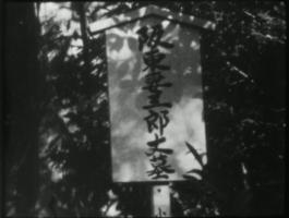 bantsuma-15-grave
