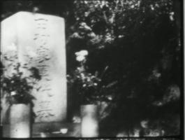 bantsuma-16-grave