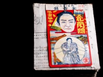 1929年 阪東妻三郎主演『花骨牌』齣フィルム50枚セット