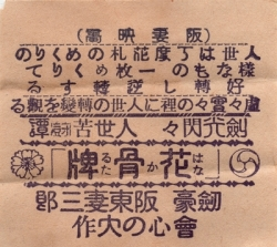 hanakaruta-00b-s