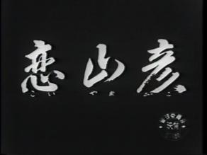1937-koi-yamahiko-vhs (1)
