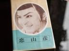1937-vhs-koi-yamahiko-04