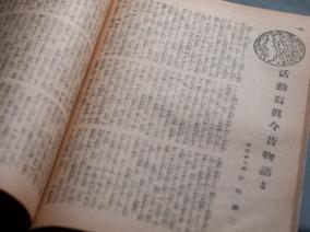 katsudou-gahou-1920-december-issue-12
