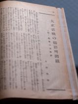 katsudou-gahou-1920-december-issue-14