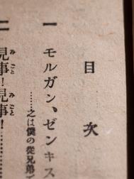 大活劇文庫『曲馬団の秘密』目次