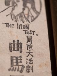 大活劇文庫『曲馬団の秘密』本文タイトル
