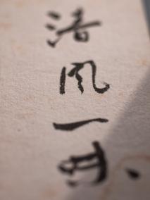 尾上多見蔵(3代目、前名尾上多見之助)03