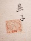 5代目 岩井粂三郎 03