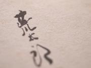市川荒太郎 04