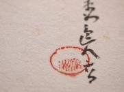 中村林左衛門 02