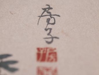 帝劇女優 藤間房子 扇面直筆画 02