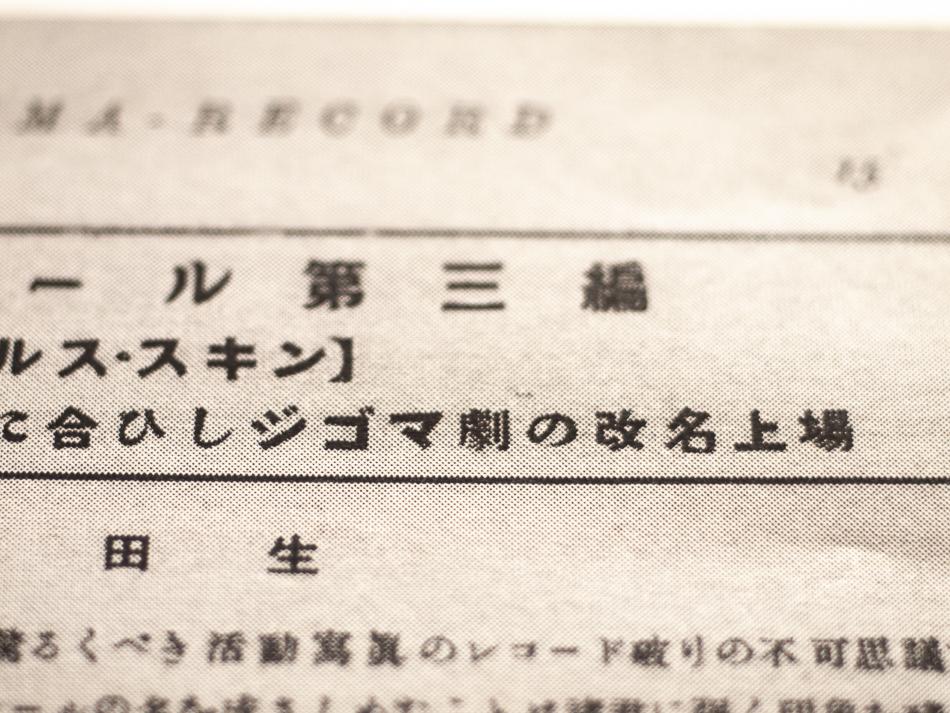 キネマレコード誌 1914年10月号 『ジゴマール(第三編)』紹介記事01