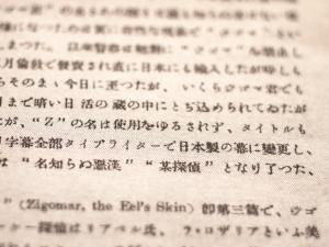 キネマレコード誌 1914年10月号 『ジゴマール(第三編)』紹介記事02